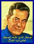 Eastern Arab Musician Artist Fareed El-Atrash image