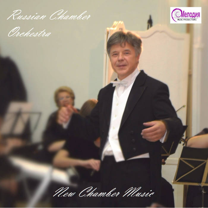 New Chamber Music cover art