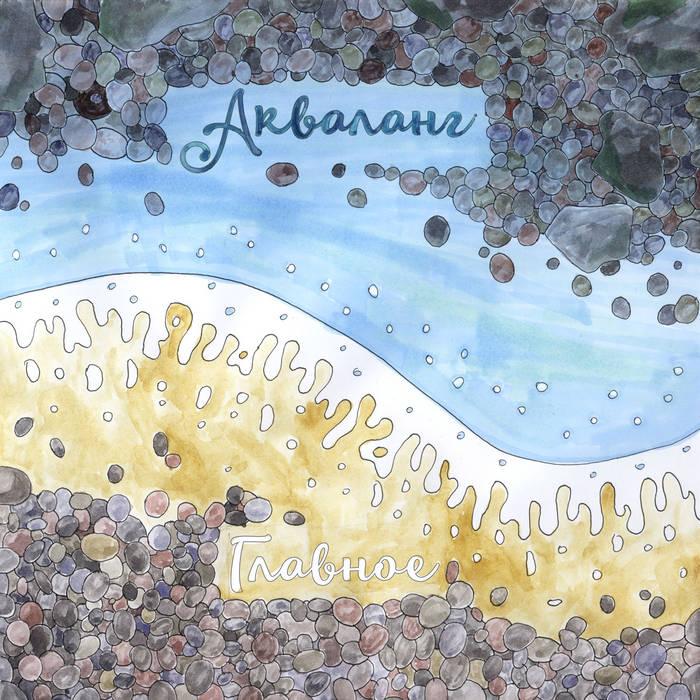 Главное (сингл) cover art