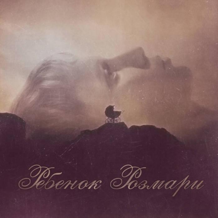 #TW36 - Rebyonok Rosmary - Ребенок Розмари cover art