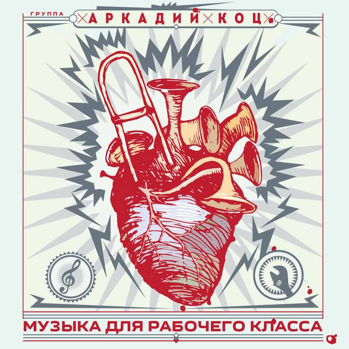Музыка для рабочего класса || Music For The Working Class cover art