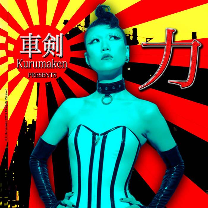 力 PoWer cover art