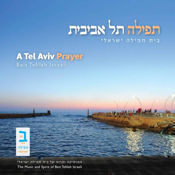 A Tel Aviv Prayer cover art