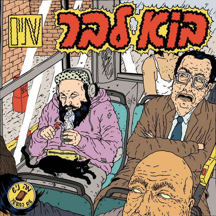 שתיים cover art