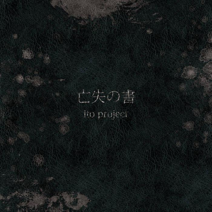 亡失の書 cover art