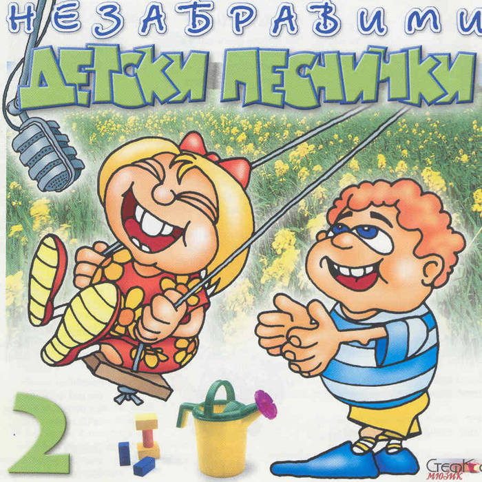 Незабравими детски песнички  (Unforgettable songs for children) cover art