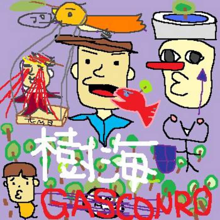 樹海 cover art