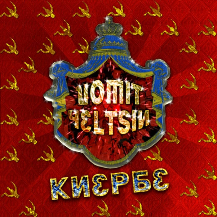 Knepbe! LP cover art