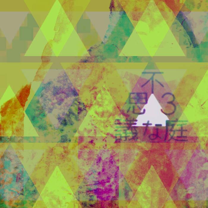 不思議な庭Vol3 cover art