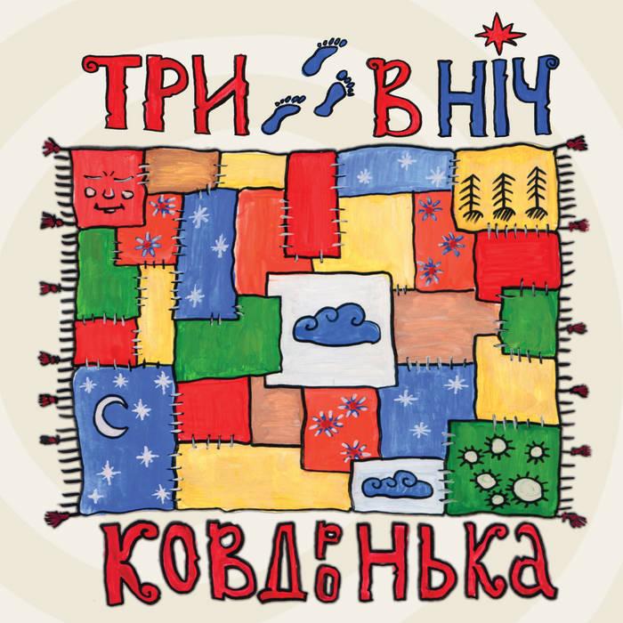 Kovdronka / Ковдронька cover art