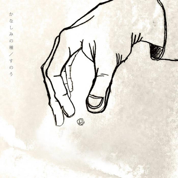 Seed of Sorrow cover art