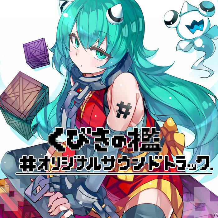 KUBIKI NO ORI Original Soundtrack cover art