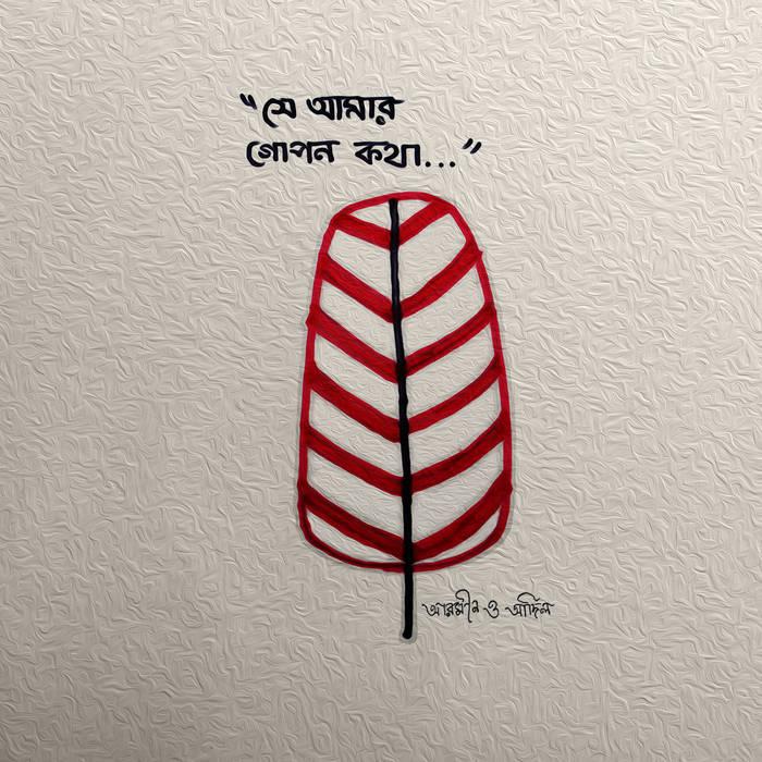 Shey Amar Gopon Kotha 2005 cover art