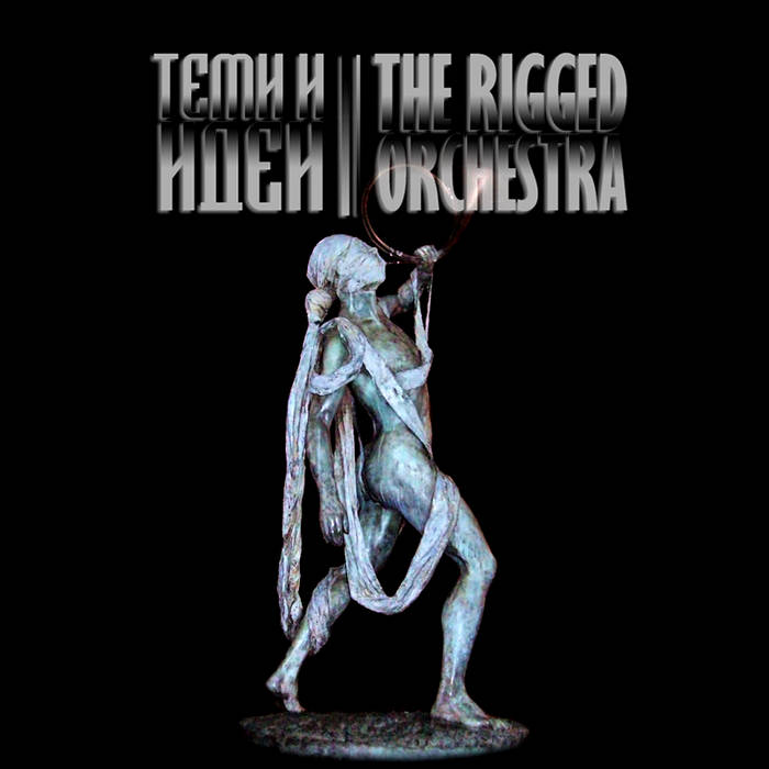 The Rigged Orchestra cover art