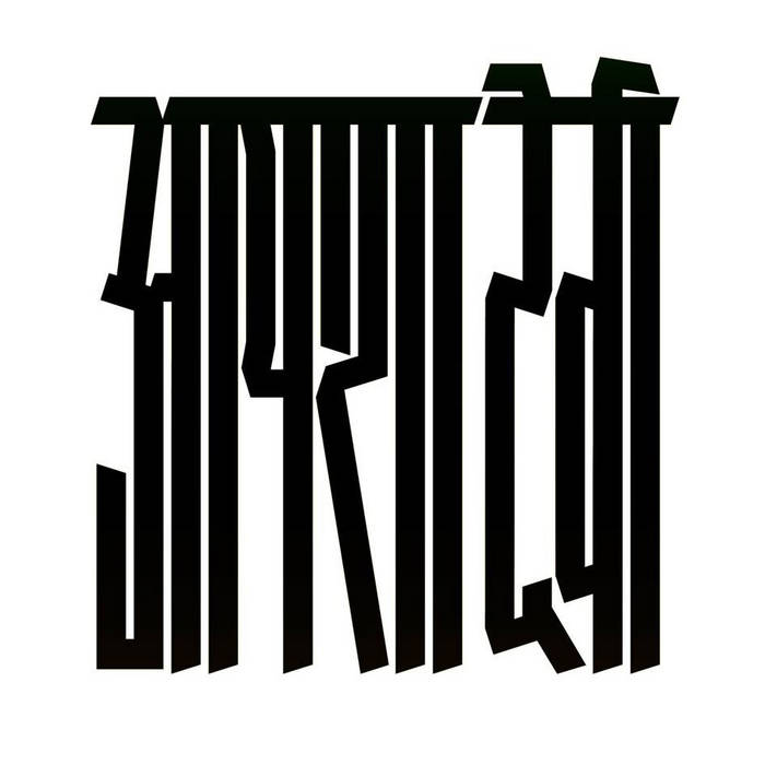 Of Matter And Spirit Remixes cover art