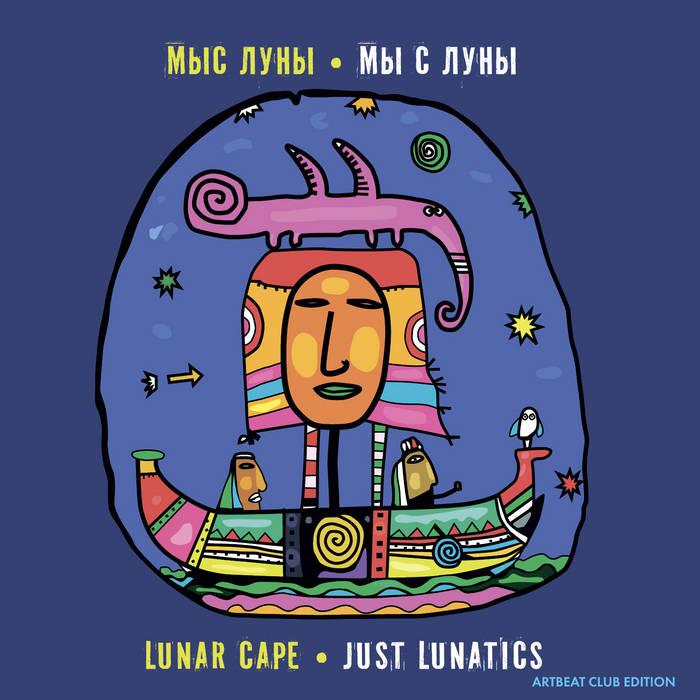 Just Lunatics cover art