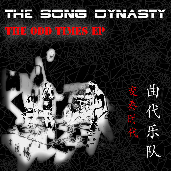 The Odd Times EP cover art