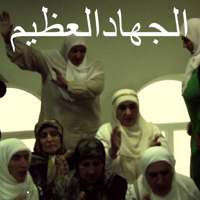 LE GRAND JIHAD • soufisme en Tchétchénie (2) cover art