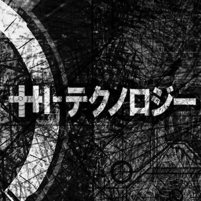 VA - This is Hitech Vol.1 (Compiled by Positron) cover art