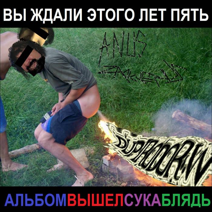 huy-da-pizda-odna-satana