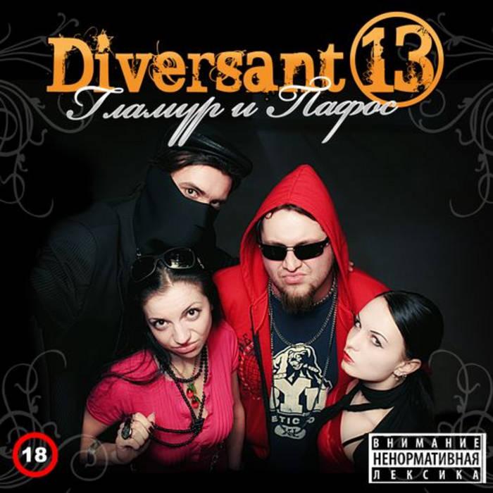 Гламур И Пафос EP cover art