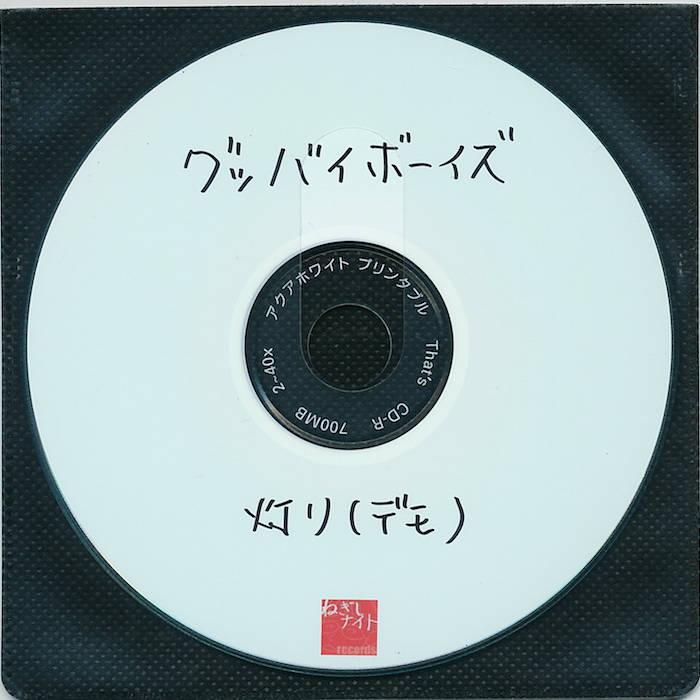 灯り(デモ) cover art