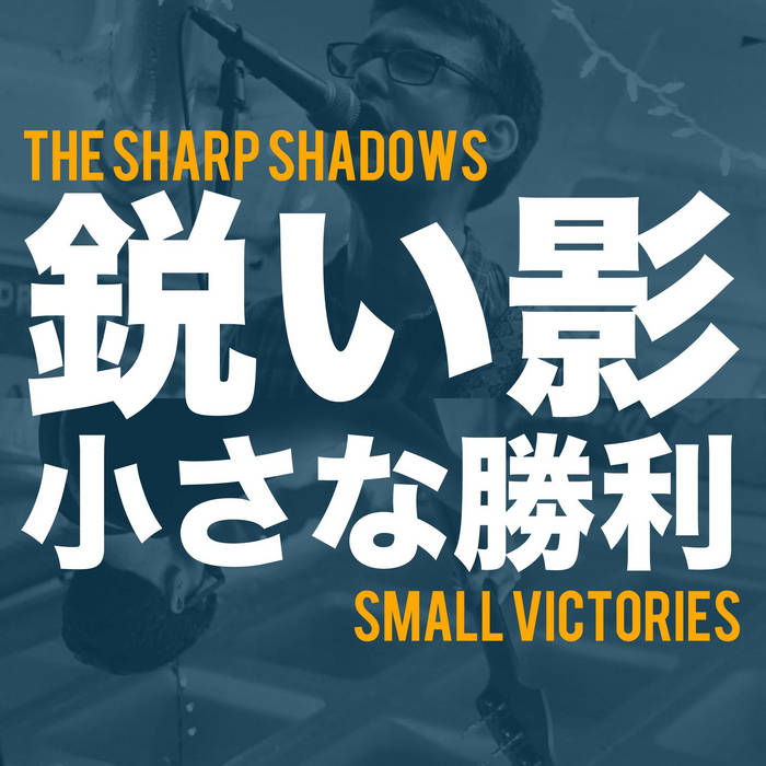 Small Victories cover art