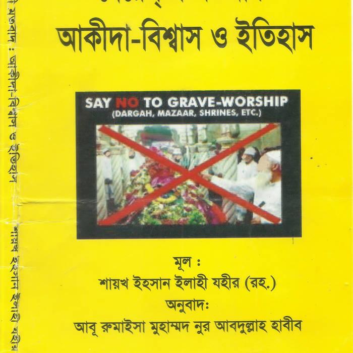 All Books of Humayun Ahmed - Amar Books - Bangla Book Download