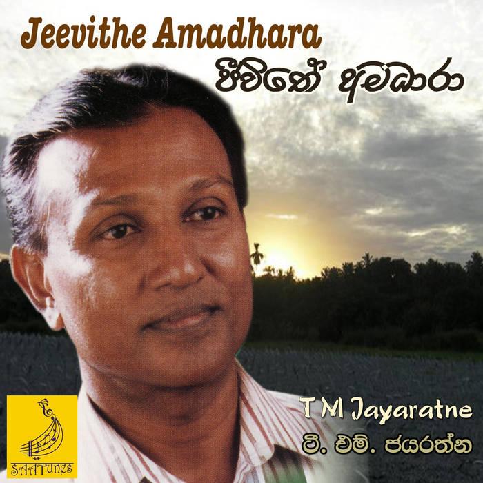 Jeevithe Amadhara cover art