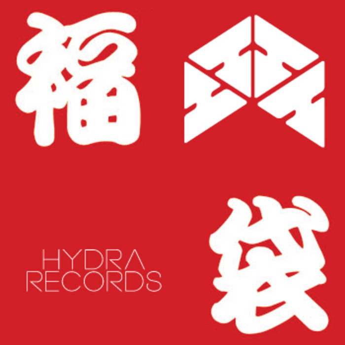 HYDRA Records 無料サンプラー福袋 cover art