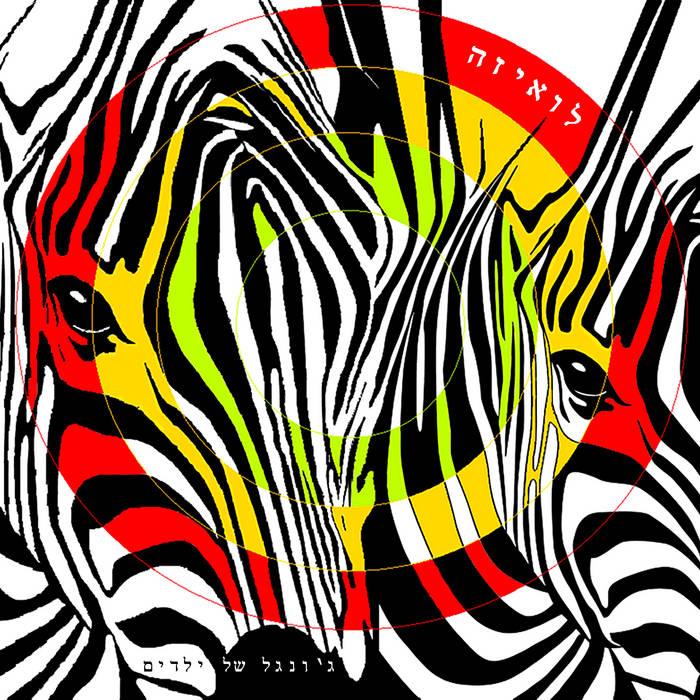ג'ונגל של ילדים EP cover art
