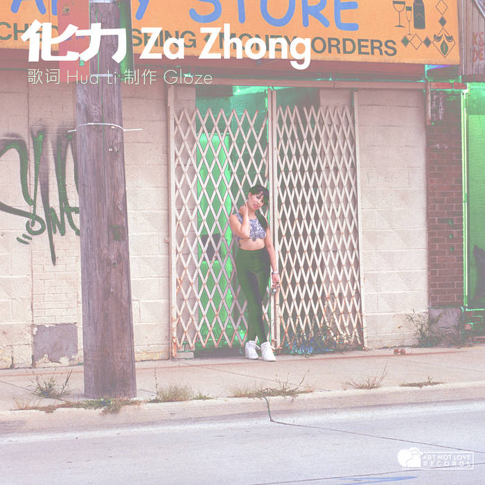 Za Zhong prod. by Gloze cover art