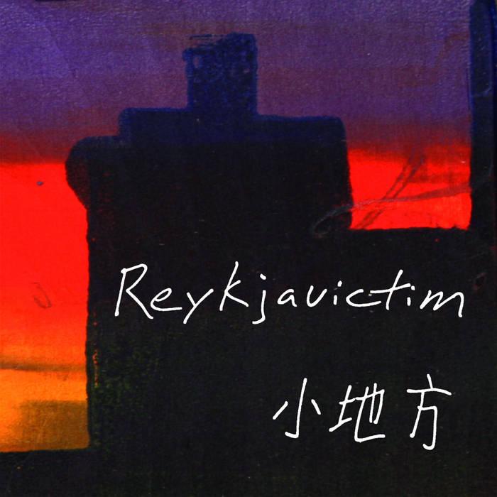 Xiao Di Fang (小地方) cover art