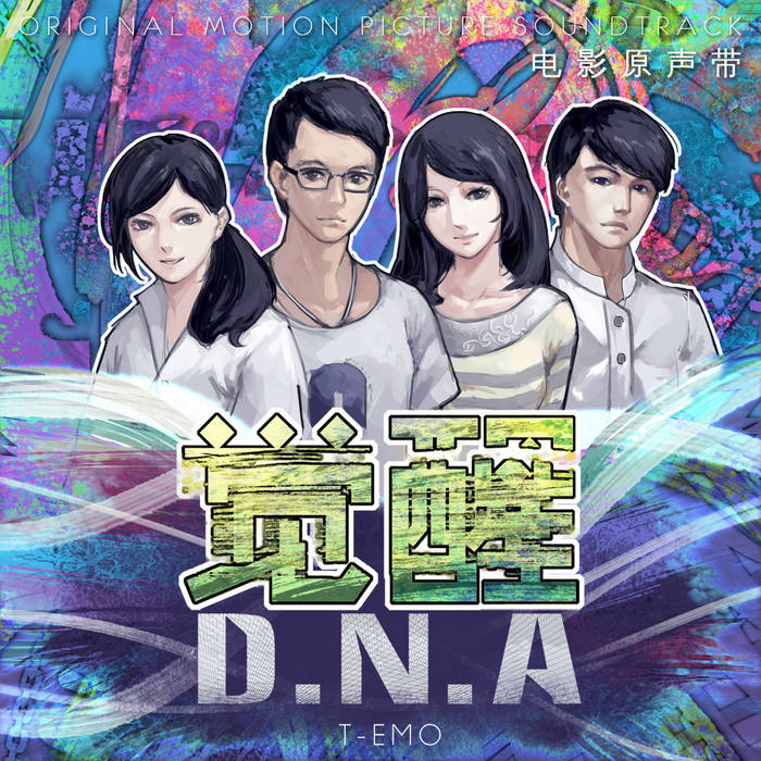 AWAKENING D.N.A. (Original Motion Picture Soundtrack) cover art