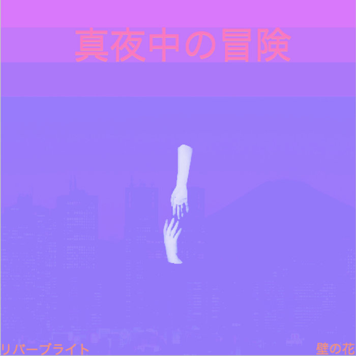 Midnight Escapades cover art