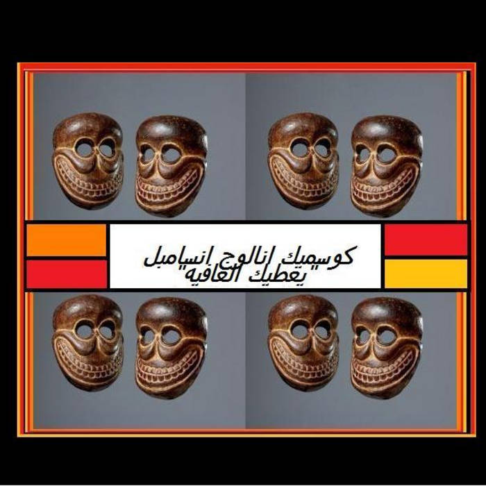 """Ya3tik el 3afieh"" cover art"