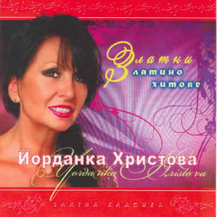 Златни латино хитове (Zlatni latino hitove) cover art