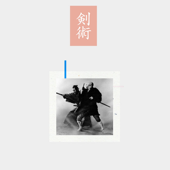 Kenjutsu / 剣術 EP cover art