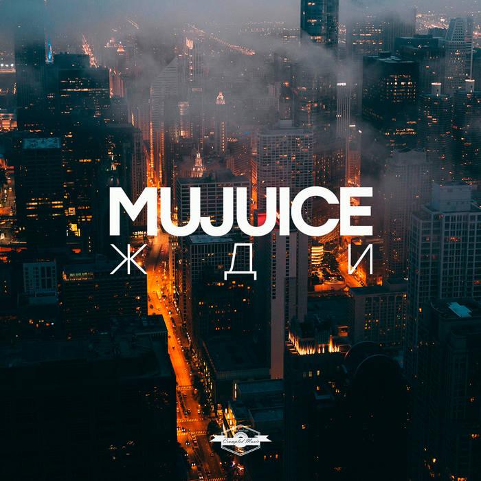 Mujuice - Жди (Olej Edit) cover art