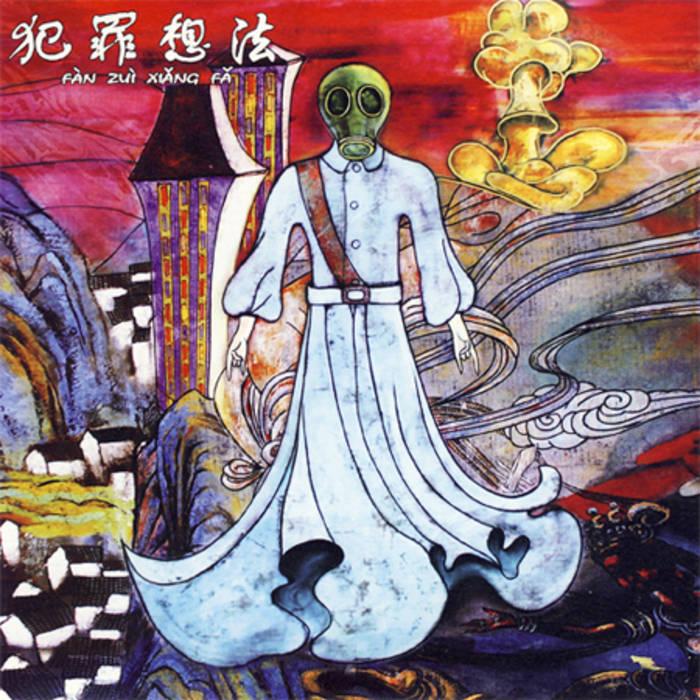 """Fanzui Xiangfa 7"""" cover art"""