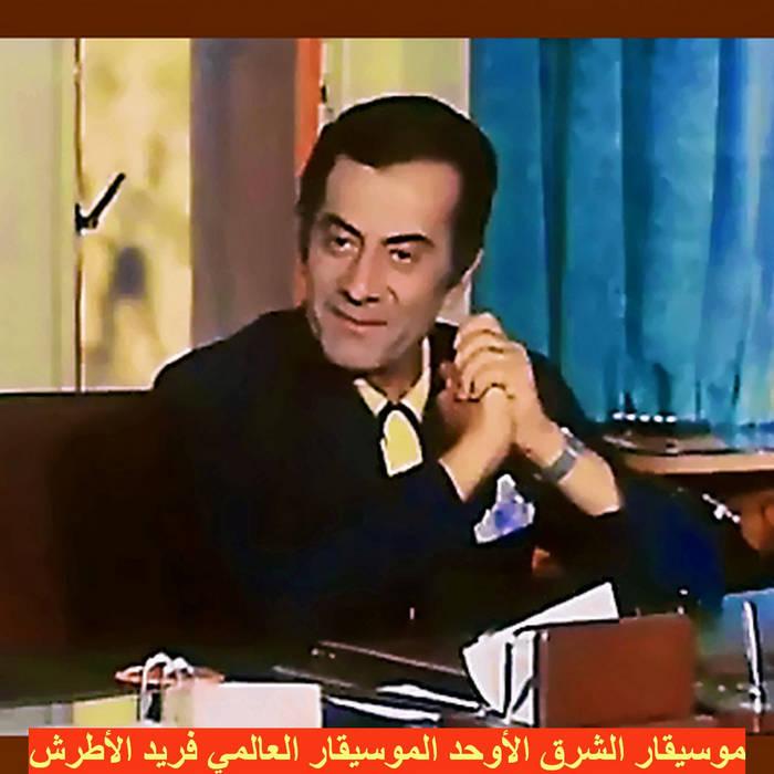 موسيقار الشرق الأوحد الموسيقار العالمي فريد الأطرش-حبينا cover art