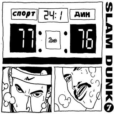Slam Dunk Vol. I main photo