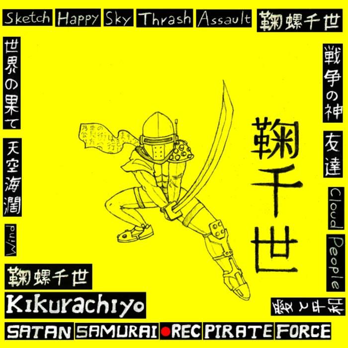 Satan Samurai ·REC Pirate Force cover art