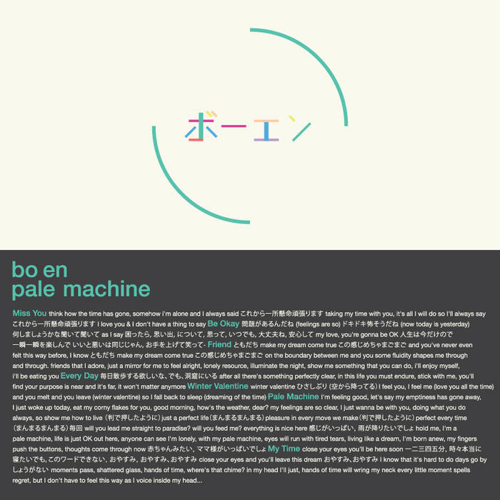 pale machine [MARU-123] cover art