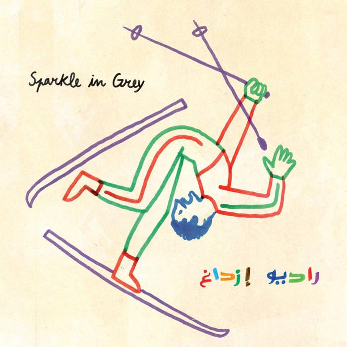 ﺭﺍﺩﻳﻮ ﺇﺯﺩﺍﻍ cover art