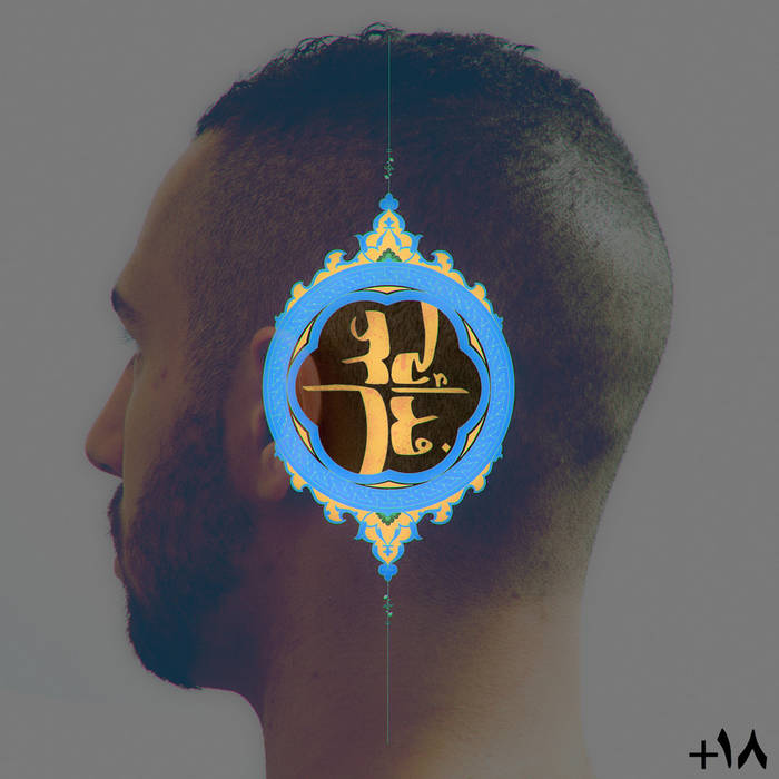 Adl EP cover art