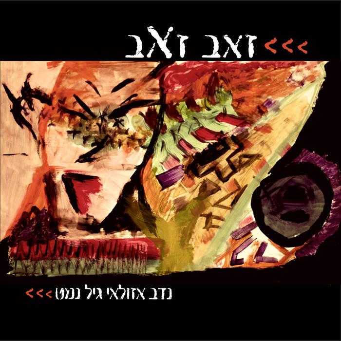 זאב זאב cover art