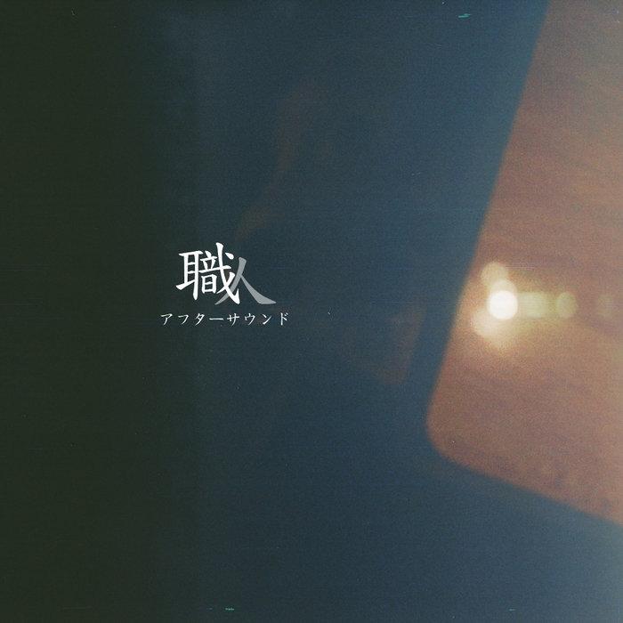職人:アフターサウンド EP cover art