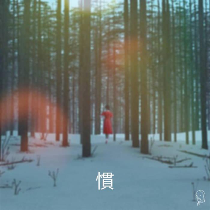 惯( guan / guàn ) cover art