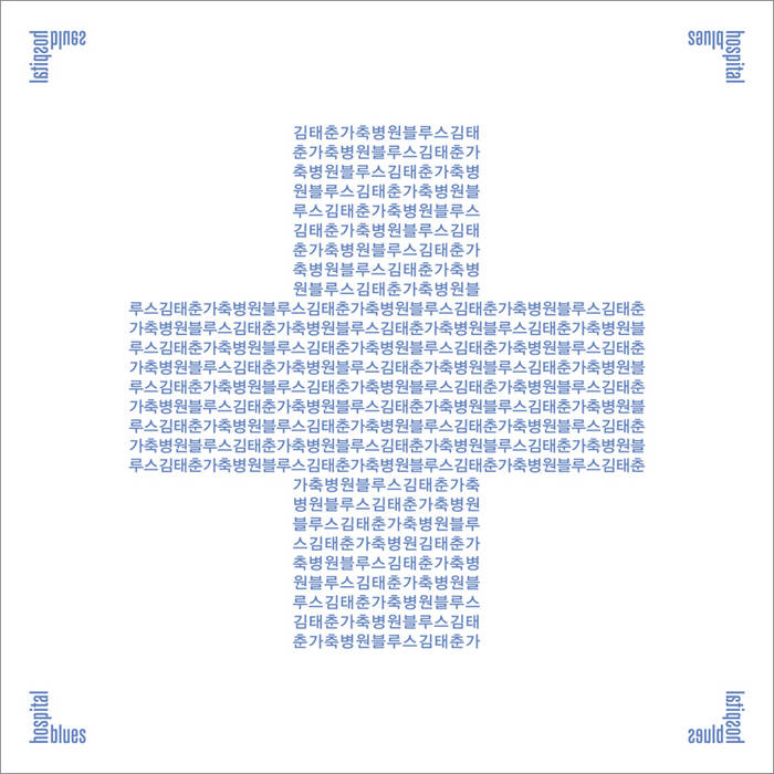 가축병원블루스 Animal Hospital Blues cover art
